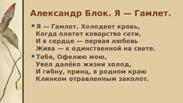 Александр Блок. Я — Гамлет.