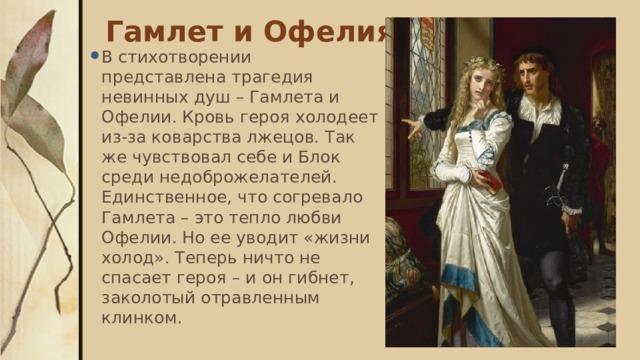 Гамлет и Офелия