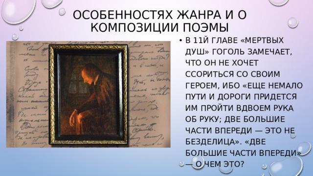 особенностях жанра и о композиции поэмы