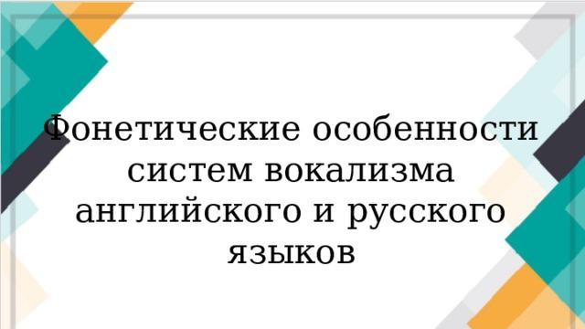 Фонетические особенности систем вокализма английского и русского языков