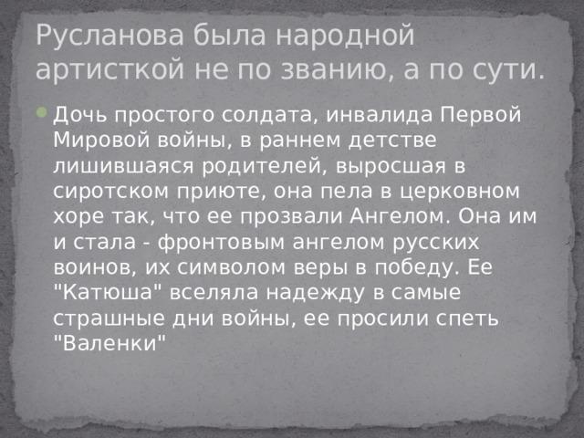 Русланова была народной артисткой не по званию, а по сути.
