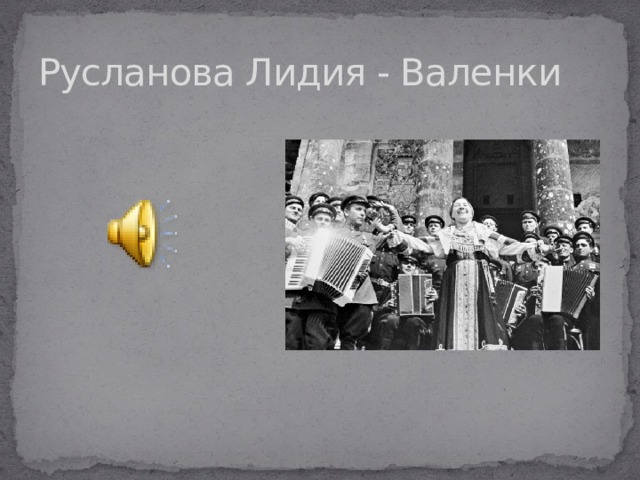 Русланова Лидия - Валенки