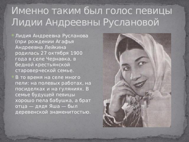 Именно таким был голос певицы Лидии Андреевны Руслановой