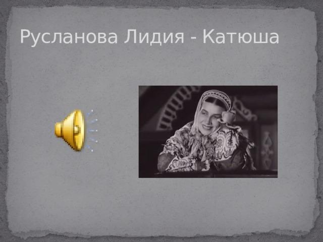 Русланова Лидия - Катюша
