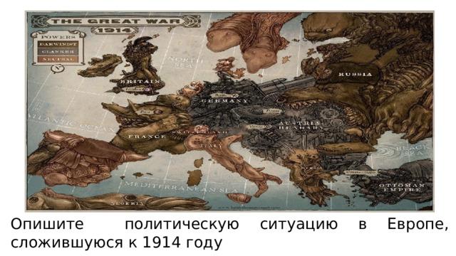 Опишите политическую ситуацию в Европе, сложившуюся к 1914 году