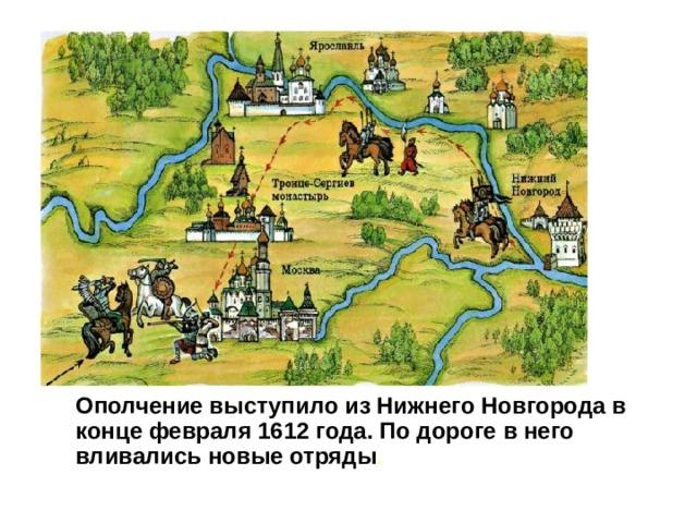 Ополчение выступило из Нижнего Новгорода в конце февраля 1612 года. По дороге в него вливались новые отряды .