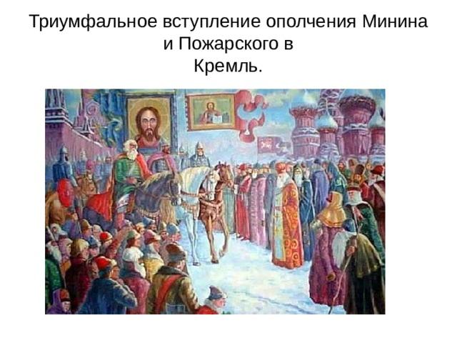 ТриумфальноевступлениеополченияМининаиПожарскогов  Кремль.