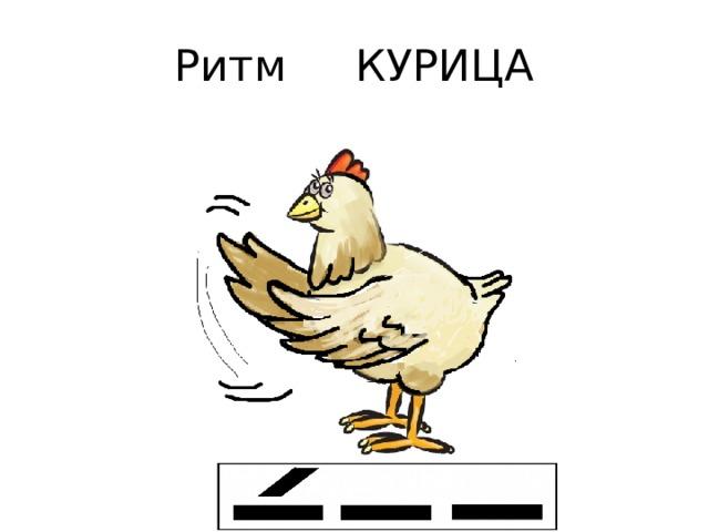 Ритм КУРИЦА