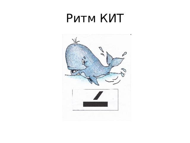 Ритм КИТ