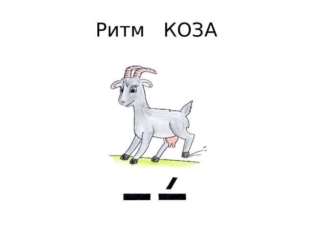 Ритм КОЗА