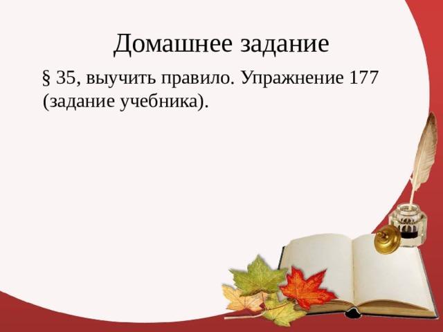 § 35, выучить правило. Упражнение 17 7 (задание учебника).