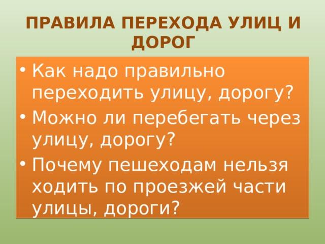 ПРАВИЛА ПЕРЕХОДА УЛИЦ И ДОРОГ