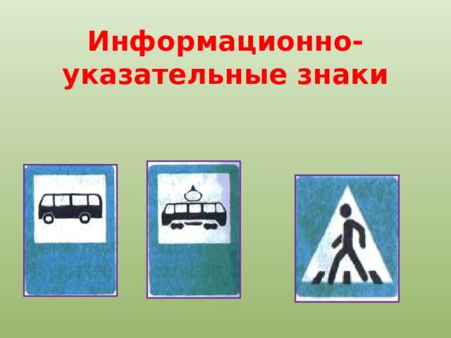 Информационно- указательные знаки