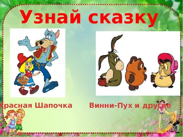 Узнай сказку Красная Шапочка Винни-Пух и другие