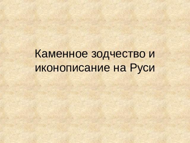 Каменное зодчество и иконописание на Руси