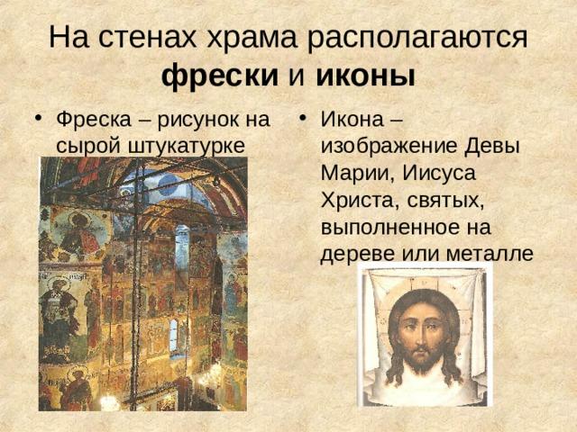 На стенах храма располагаются фрески и иконы