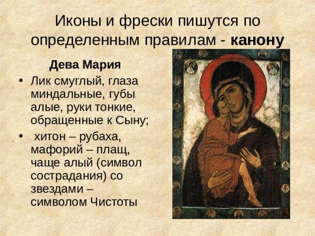 Иконы и фрески пишутся по определенным правилам - канону Дева Мария