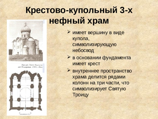 Крестово-купольный 3-х нефный храм