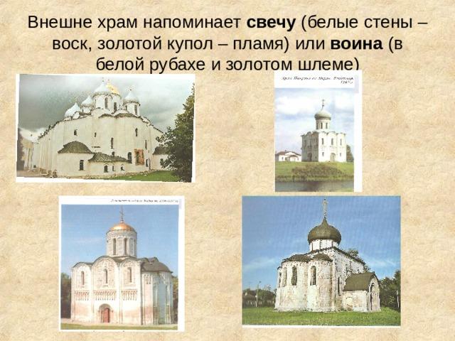 Внешне храм напоминает свечу (белые стены – воск, золотой купол – пламя) или воина (в белой рубахе и золотом шлеме)