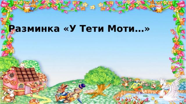 Разминка «У Тети Моти…»