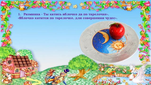 Разминка - Ты катись яблочко да по тарелочке».
