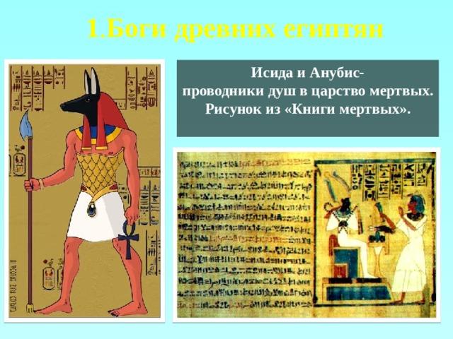 1 . Боги древних египтян Исида и Анубис- проводники душ в царство мертвых. Рисунок из «Книги мертвых».