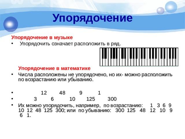 Упорядочение Упорядочение в музыке  Упорядочить означает расположить в ряд.    Упорядочение в математике
