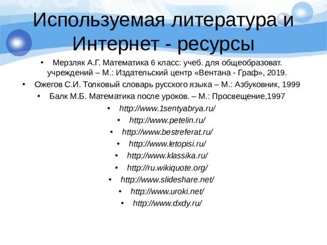 Используемая литература и Интернет - ресурсы