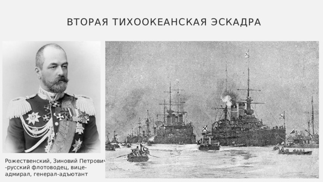 Вторая Тихоокеанская эскадра Рожественский, Зиновий Петрович -русскийфлотоводец,вице-адмирал,генерал-адъютант