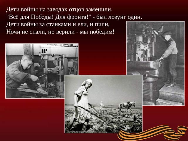 Дети войны на заводах отцов заменили.