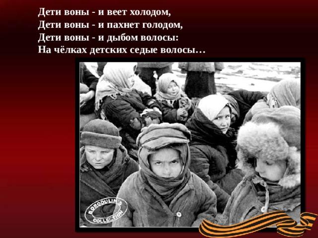 Дети воны - и веет холодом, Дети воны - и пахнет голодом, Дети воны - и дыбом волосы: На чёлках детских седые волосы…