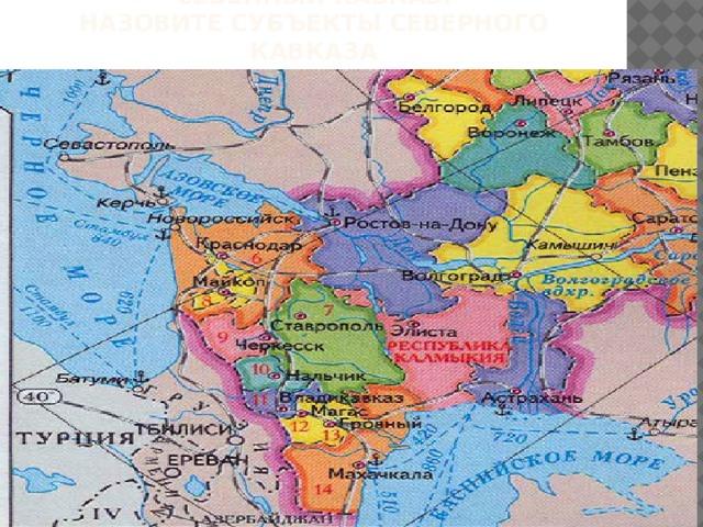 Севенный Кавказ.  Назовите субъекты Северного Кавказа