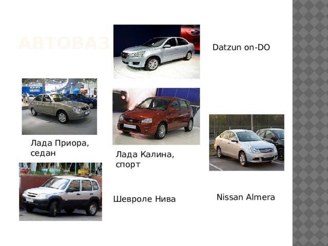АвтоВАЗ Datzun on-DO Лада Приора, седан Лада Калина, спорт Nissan Almera Шевроле Нива