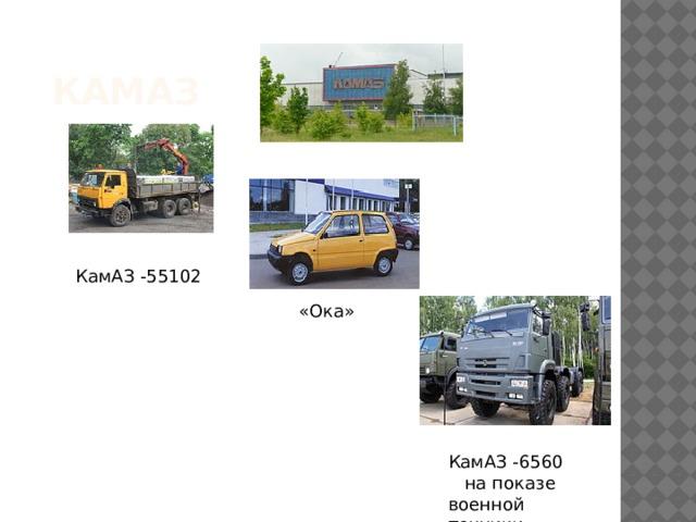 КамАЗ КамАЗ -55102  «Ока» КамАЗ -6560 на показе военной техники
