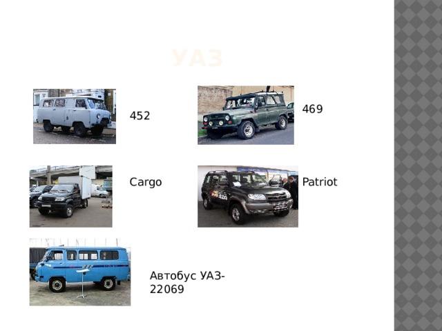 УАЗ 469 452 Cargo Patriot Автобус УАЗ-22069