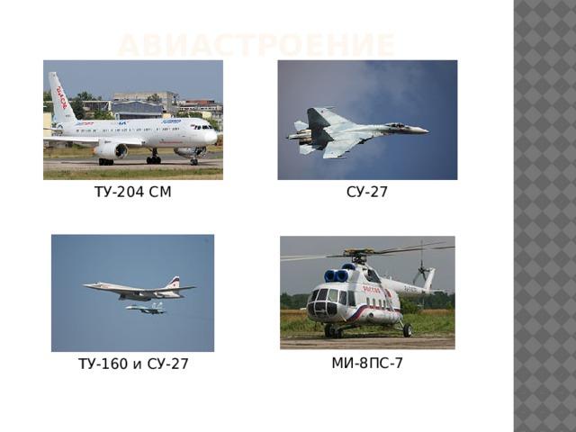 Авиастроение ТУ-204 СМ СУ-27 МИ-8ПС-7 ТУ-160 и СУ-27