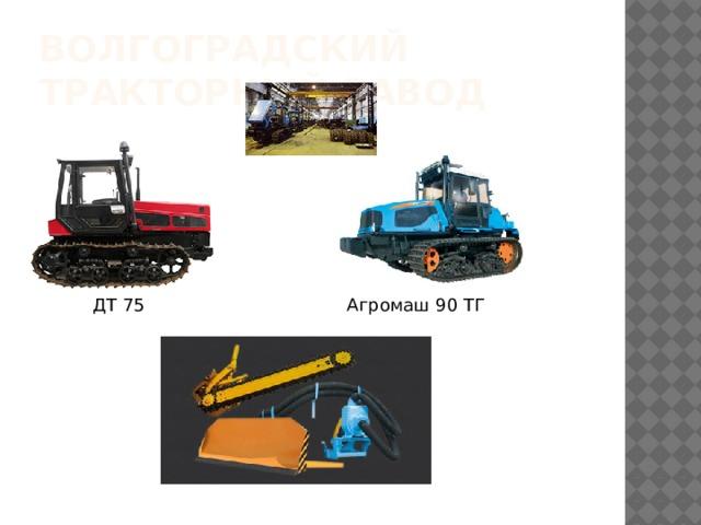 Волгоградский тракторный завод ДТ 75 Агромаш 90 ТГ