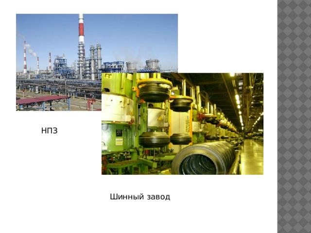 НПЗ Шинный завод