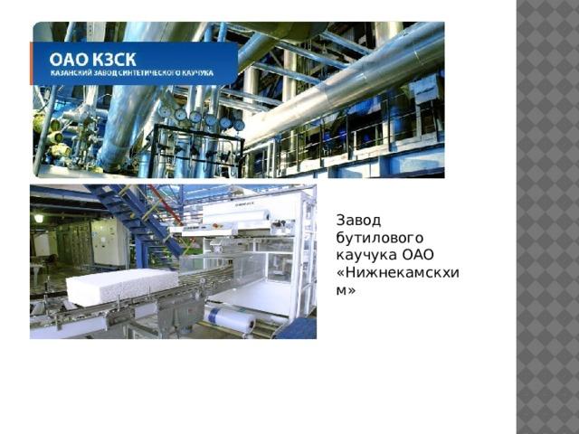 Завод бутилового каучука ОАО «Нижнекамскхим»