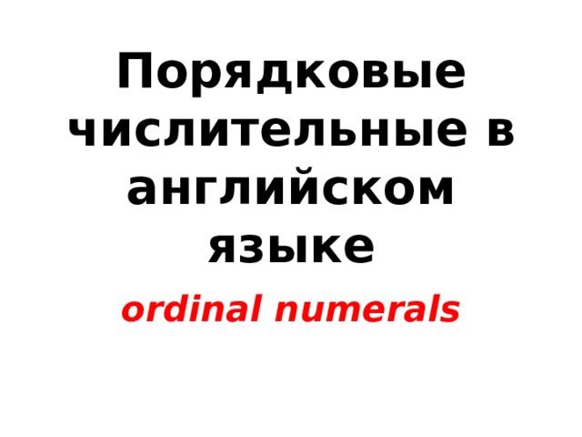 Порядковые числительные в английском языке ordinal numerals
