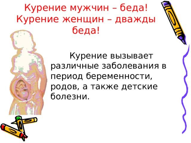 Курение мужчин – беда!  Курение женщин – дважды беда!