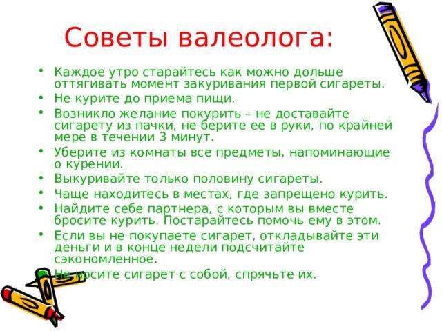 Советы валеолога: