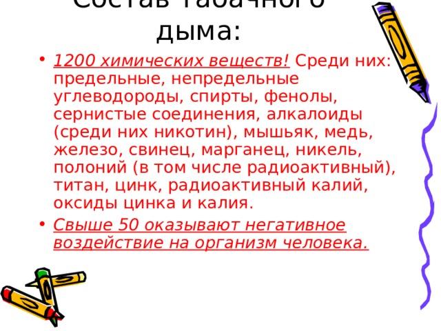 Состав табачного дыма:
