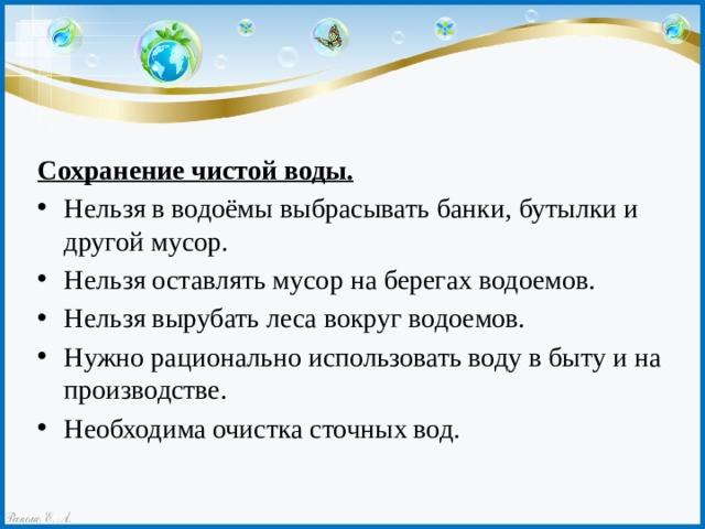 Сохранение чистой воды.