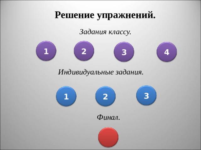 Решение упражнений. Задания классу. 1 2 4 3 Индивидуальные задания. 3 2 1 Финал.