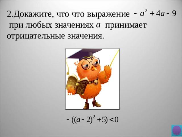 2.Докажите, что что выражение  при любых значениях принимает отрицательные значения.