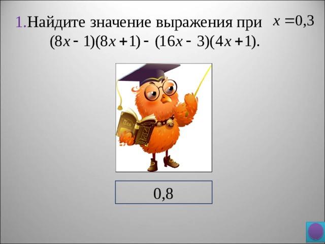 1. Найдите значение выражения при 0,8