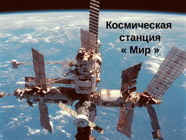 Космическая станция « Мир »