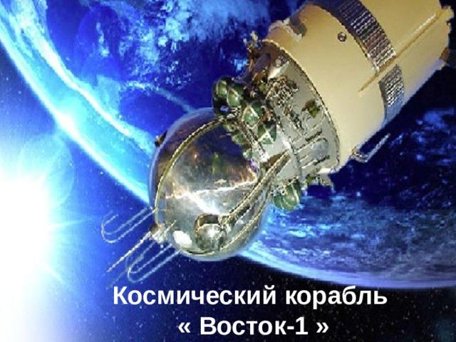 Космический корабль « Восток-1 »