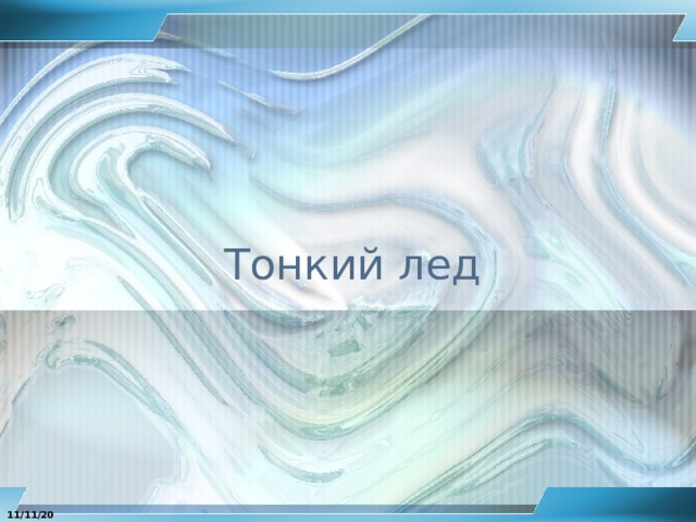 Тонкий лед 11/11/20